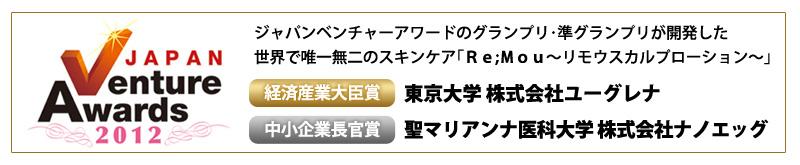 ジャパンベンチャーアワードのグランプリ・準グランプリが開発した世界で唯一無二のスキンケア「Re;Mou-リモウスカルプローション-」