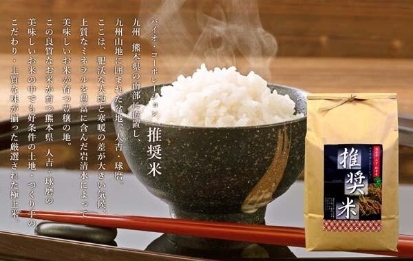 ひのひかり 推奨米